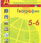 география 5-6кл
